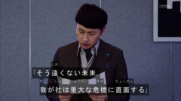 「仮面ライダーゼロワン」第1話感想 (39)