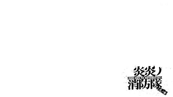 「炎炎ノ消防隊 弐ノ章」第1話感想 (110)
