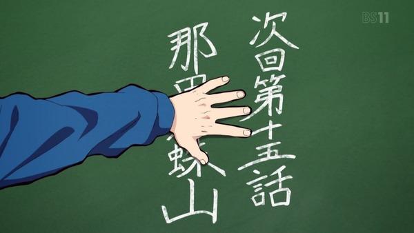 「鬼滅の刃」14話感想 (82)