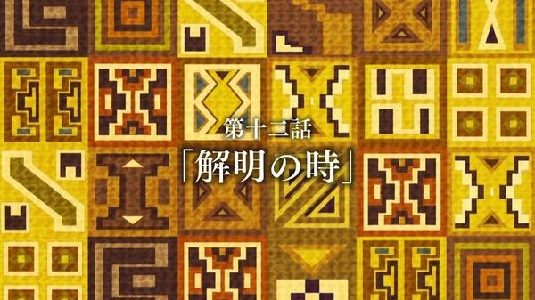 六花の勇者 (68)
