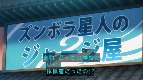 銀魂゜ (8)