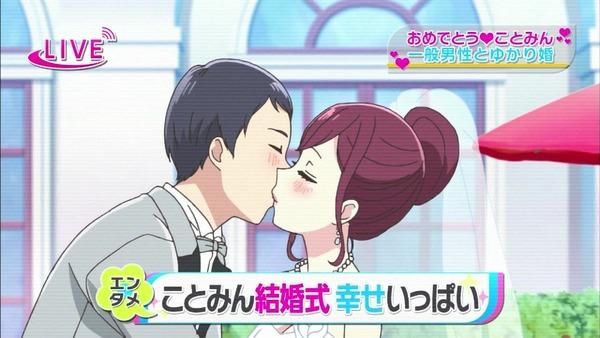 「恋と嘘」1話 (3)