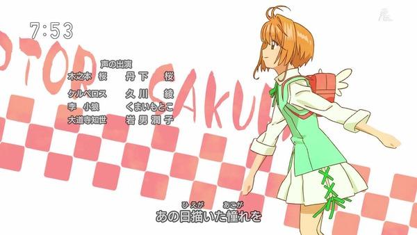 「カードキャプターさくら クリアカード編」1話 (68)