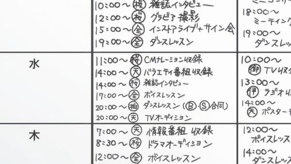 「アイドルマスター SideM」11話 (43)