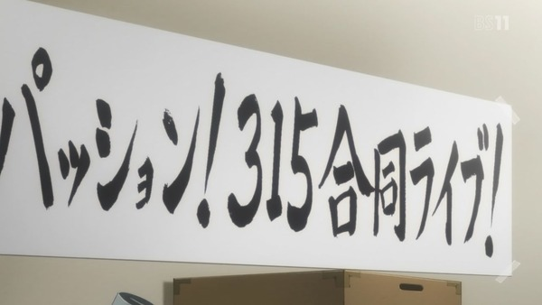 「アイドルマスター SideM」8話 (7)