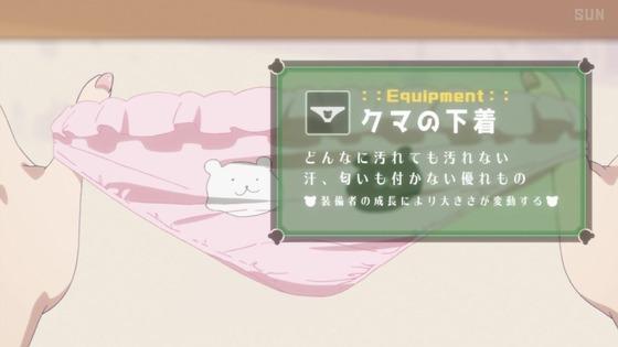 「くまクマ熊ベアー」第3話感想 (4)