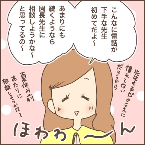 IMG_0403