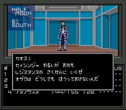 Shin Megami Tensei (Japan) (Rev 1)-6