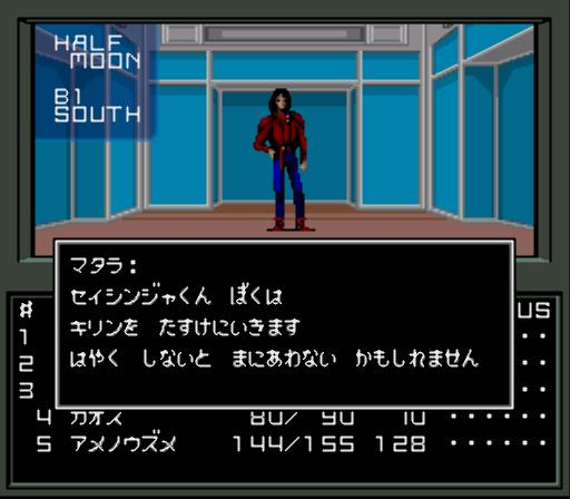 Shin Megami Tensei (Japan) (Rev 1)-5