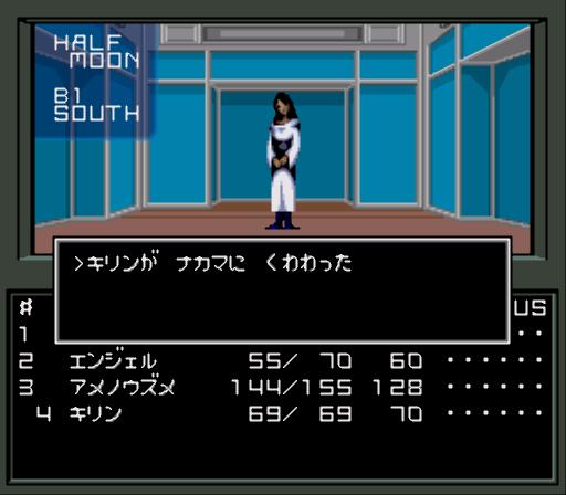 Shin Megami Tensei (Japan) (Rev 1)-8