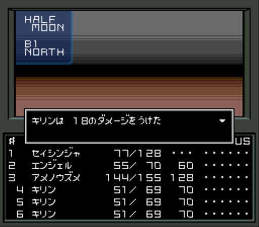 Shin Megami Tensei (Japan) (Rev 1)-19