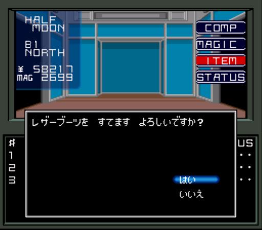 Shin Megami Tensei (Japan) (Rev 1)-11