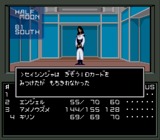 Shin Megami Tensei (Japan) (Rev 1)-9