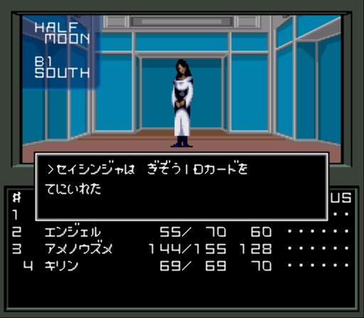 Shin Megami Tensei (Japan) (Rev 1)-13