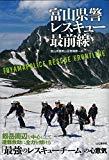 【動画】山岳救助に出動した富山県警ヘリ「つるぎ」のホバリング超絶テク…