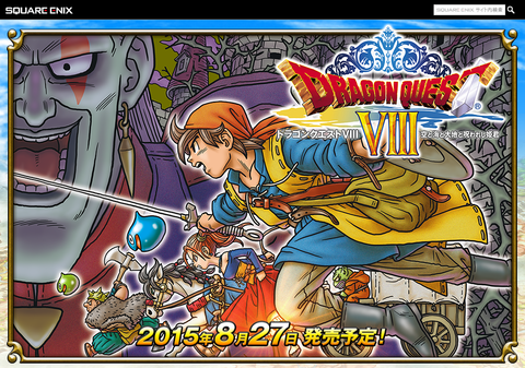 jp_dq8_
