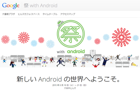 20150608_Android祭