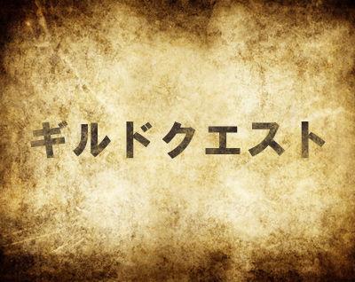 【MH4】ギルクエって