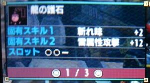 【MHX】双雷剣キリン自体が強いか詳しいこと知らんが桐花なんて要らねーじゃん