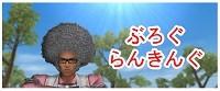 MHF・ブログ