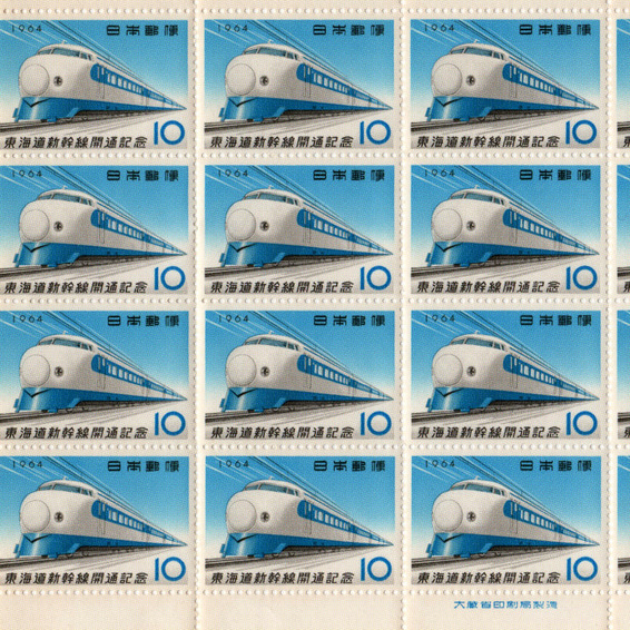 1964新幹線切手
