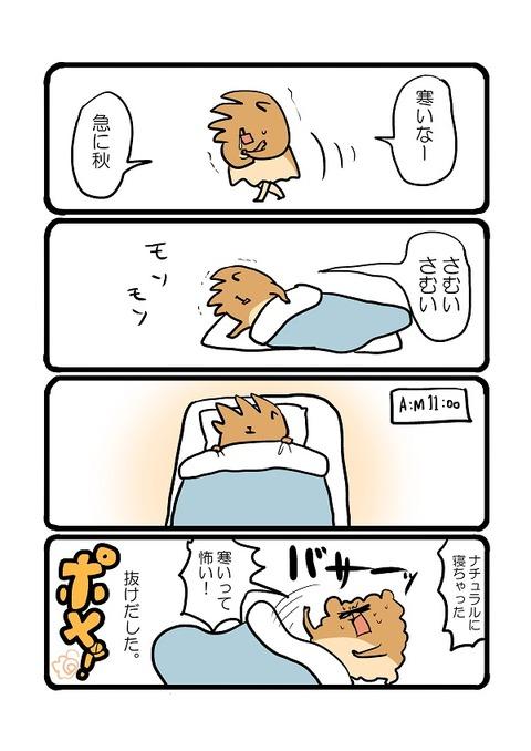 ポメブログ621