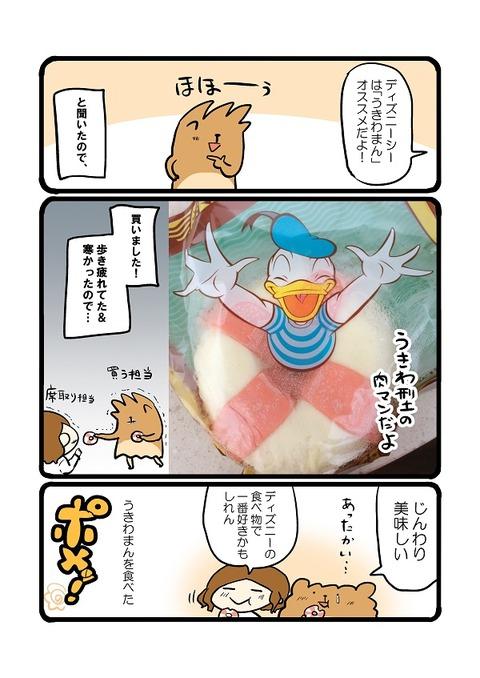 ポメブログ802