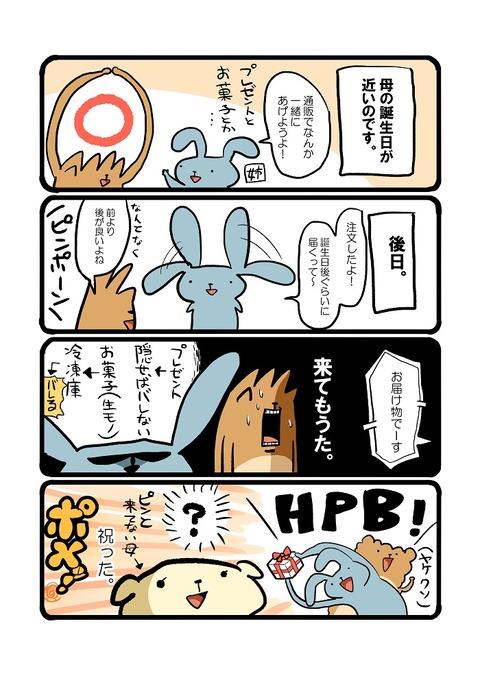 ポメブログ1196