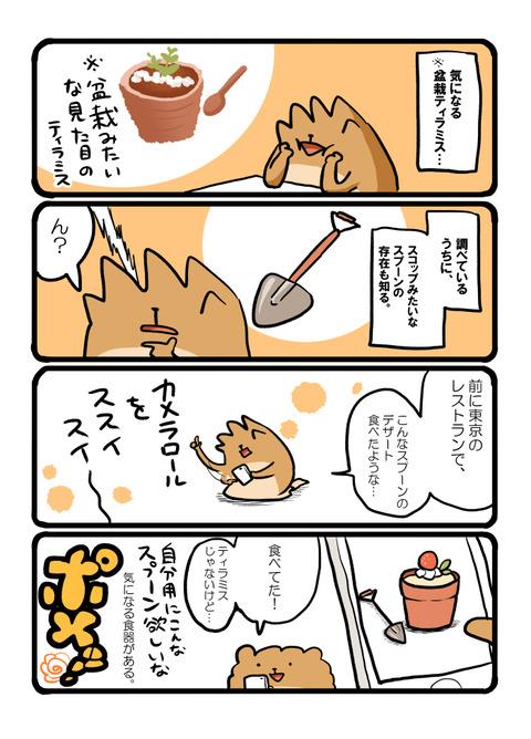 ポメブログ1501