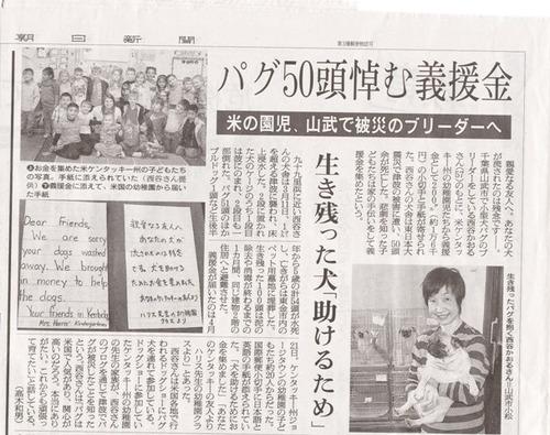 Asahi Newspaper640