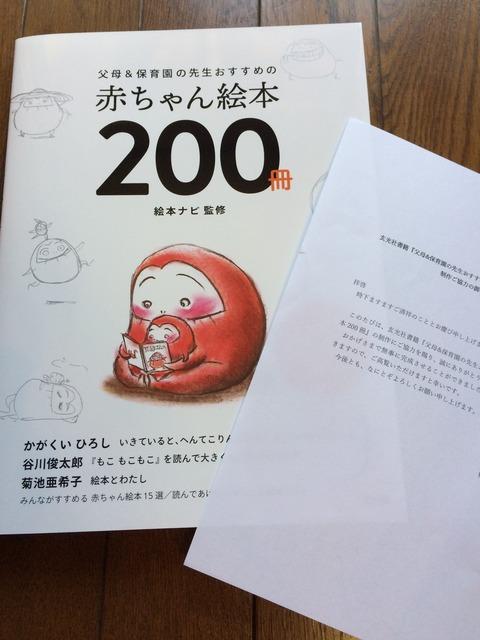 赤ちゃん絵本200冊