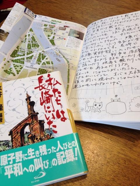私たちは長崎にいた