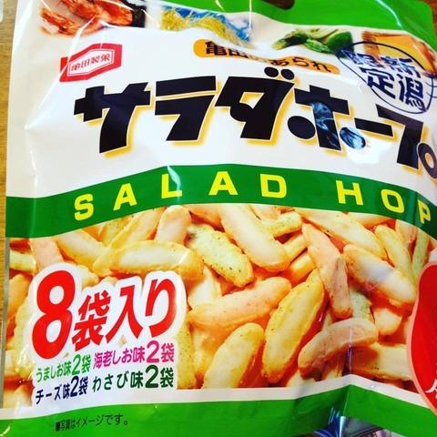 サラダホープ