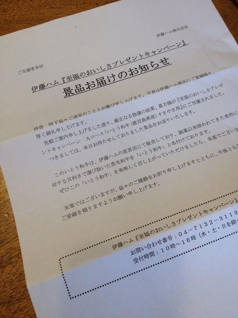 伊藤ハムからのお手紙