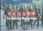 日本を護る自衛隊