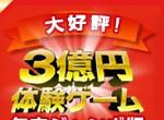 3億円体験ゲーム