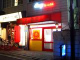 丸正餃子店 外観