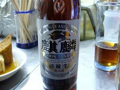 難波屋 麒麟淡麗(瓶)