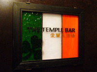 THE TEMPLE BAR 看板