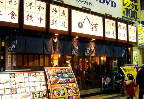 24時間居酒屋 八銭 梅田店 外観