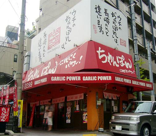 ちゃんぽんにんにくパワー 寺田町店 外観