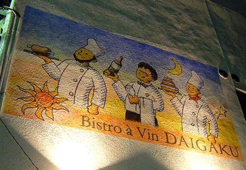 Bistro a vin DAIGAKU 壁画