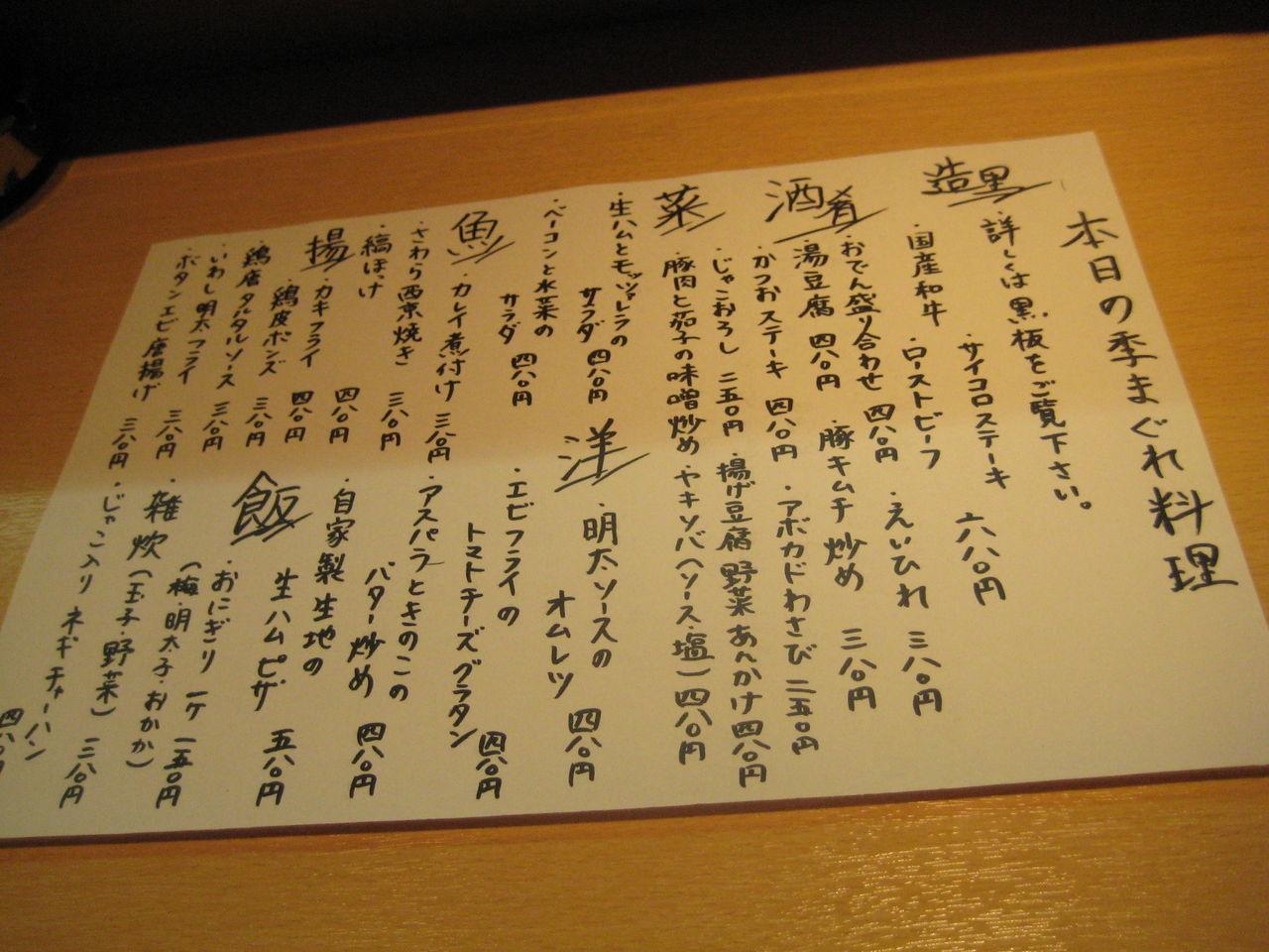 2011.10.14の本日の季まぐれ料理