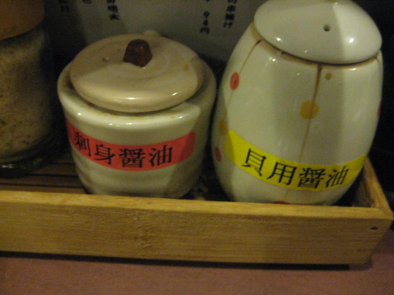 刺身用と貝用醤油
