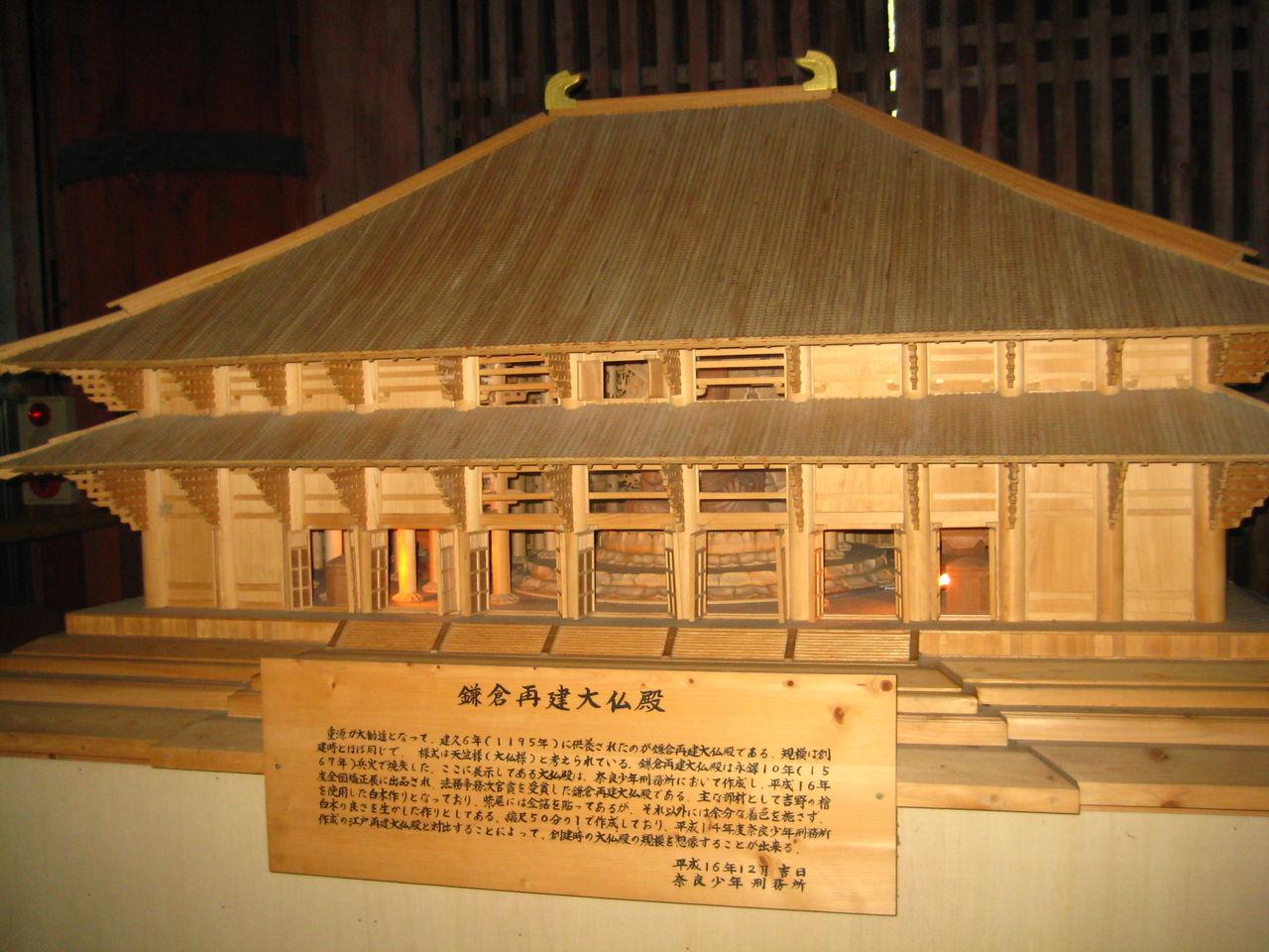鎌倉再建大仏殿模型