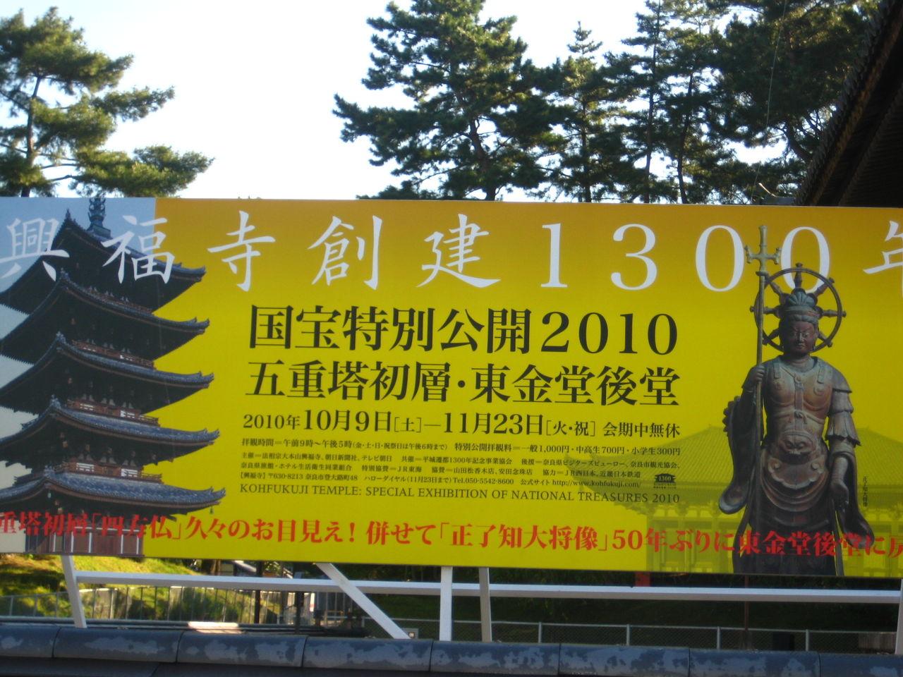 興福寺国宝50年ぶりに公開