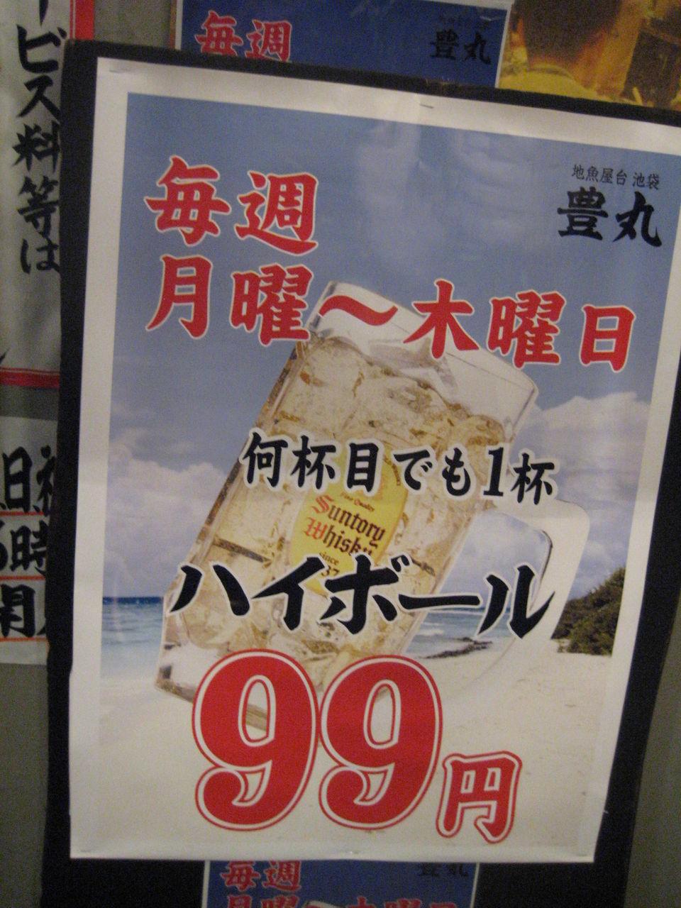 ハイボール99円