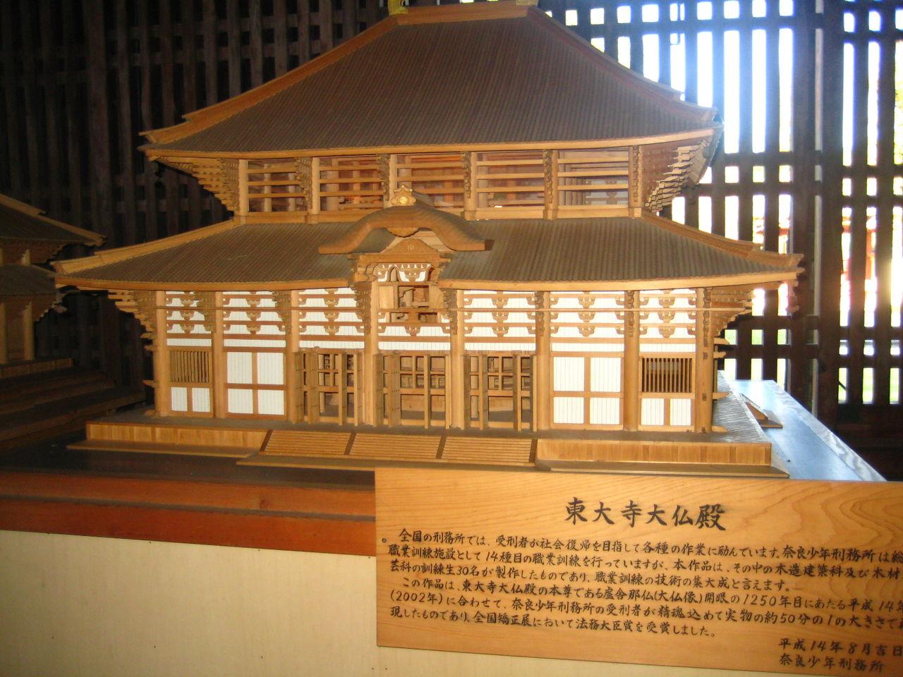 東大寺大仏殿模型