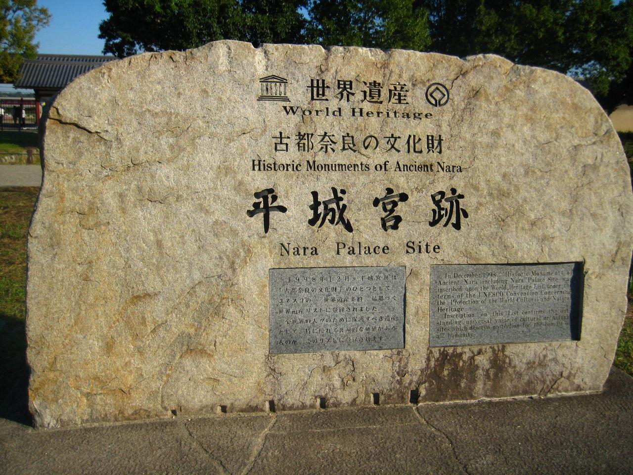 平城京跡碑