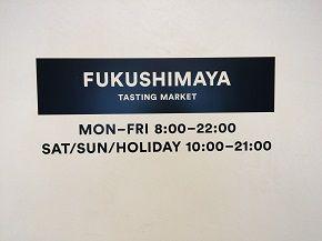 150309福島屋サイン
